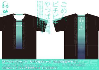 2045年広告Tシャツ.jpg