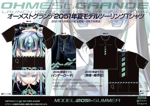 オーメストグランデ2051年夏広告ツーリングTシャツ.jpg